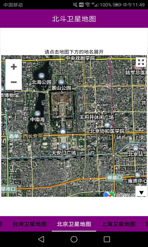卫星地图-应用截图