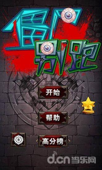 拒絕血腥暴力十大iPhone殭屍遊戲推薦@ 假面のCROSS GATE ...