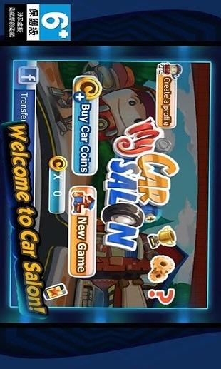 玩免費遊戲APP|下載汽车沙龙 app不用錢|硬是要APP