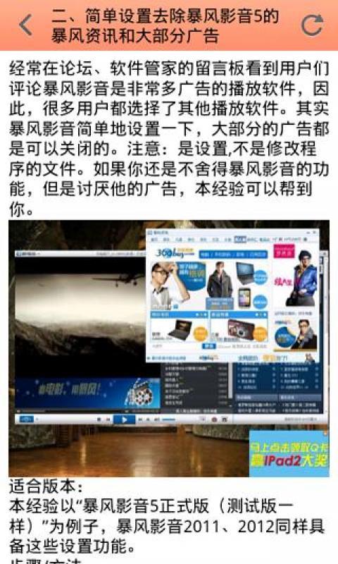 【免費媒體與影片App】暴风影音升级技巧攻略-APP點子