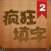 疯狂填字2 休閒 App Store-愛順發玩APP