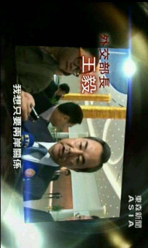 台灣好電視