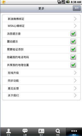 开心号簿 社交 App-愛順發玩APP