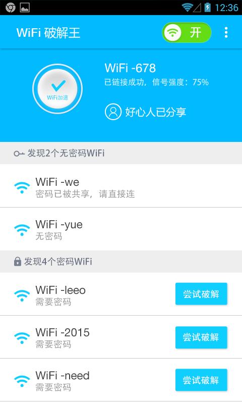 WiFi密码破解王-应用截图