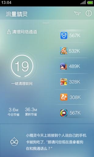 【免費工具App】流量精灵-APP點子