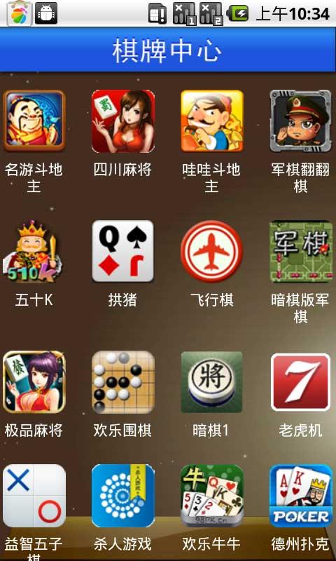 玩棋類遊戲App|棋牌中心免費|APP試玩