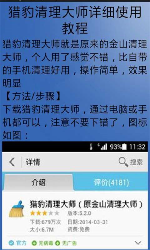 【免費工具App】猎豹手机清理优化大师-APP點子