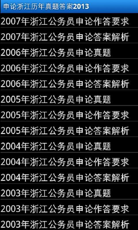 【免費生產應用App】申论浙江历年真题答案2013-APP點子
