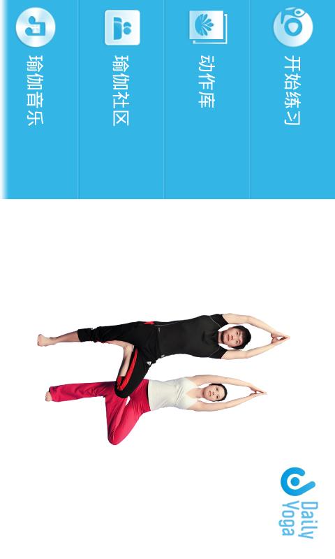 形体瑜伽 I 插件