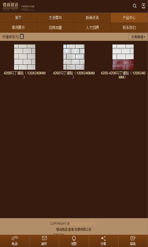尊尚陶瓷-应用截图