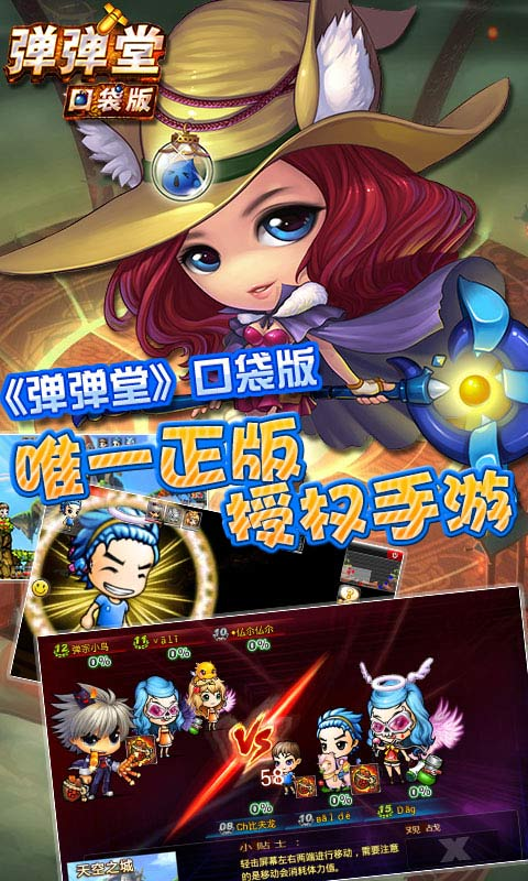 炮炮堂 - 6.0.1 - (Android Games) - FileDir.com
