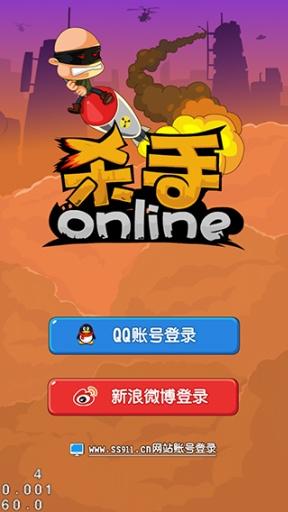 【免費棋類遊戲App】杀手Online-APP點子