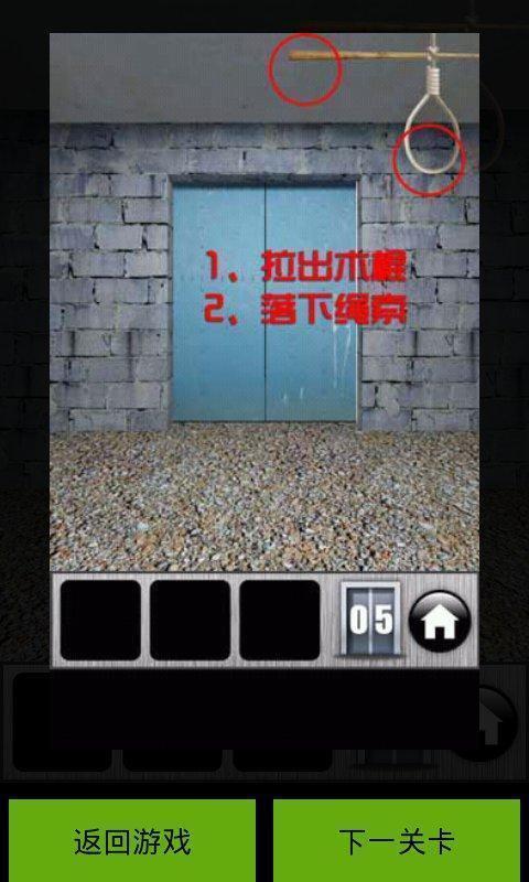 【免費角色扮演App】史上最难破解的100道门-APP點子