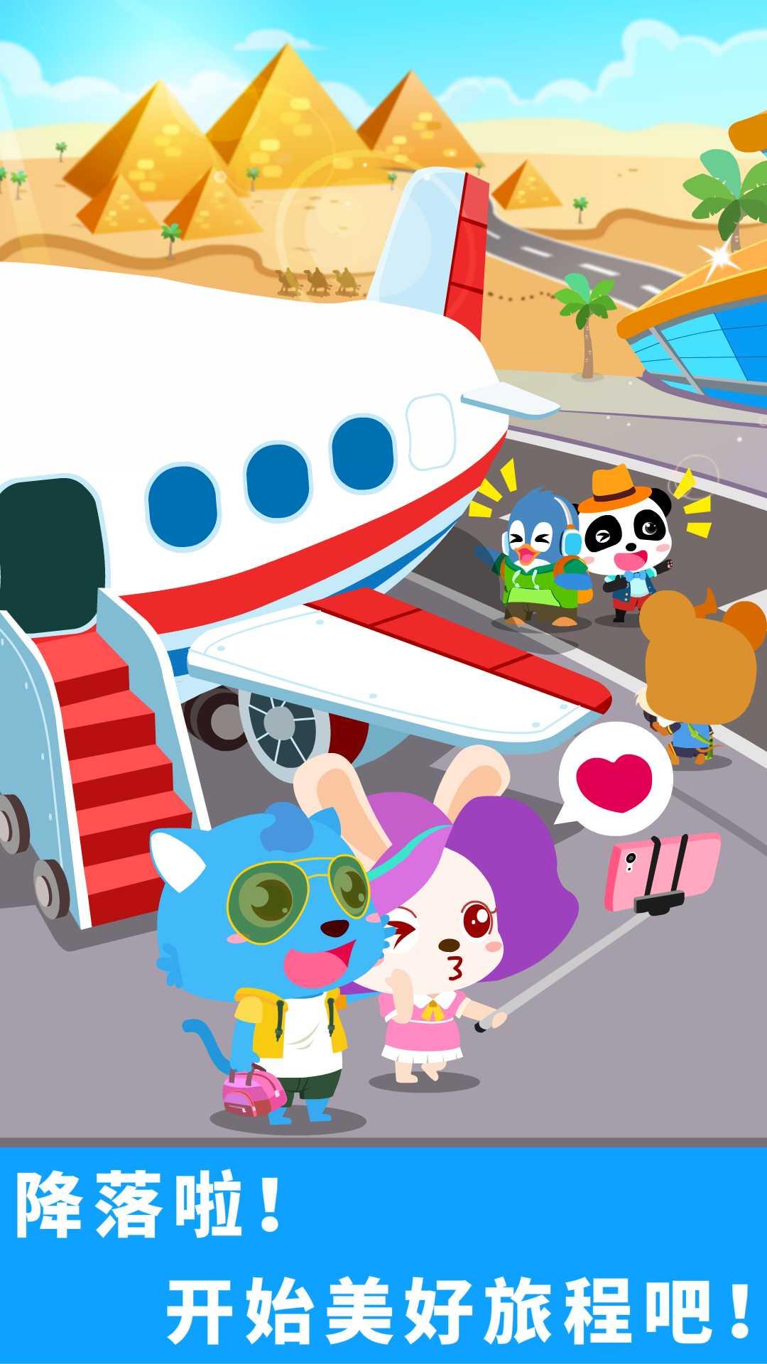宝宝飞机场-应用截图