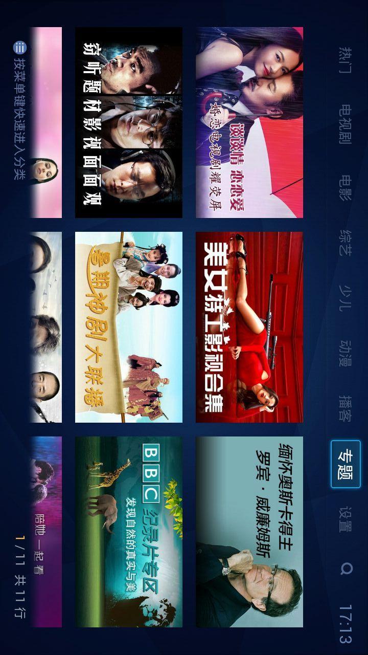【免費工具App】布丁电视-APP點子