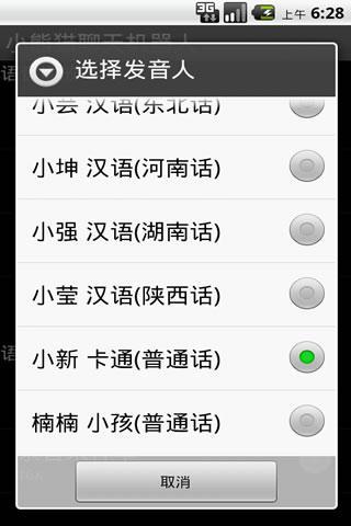 【免費個人化App】小熊猫聊天机器人-APP點子