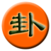 da8da六爻排盘 生活 App LOGO-APP試玩