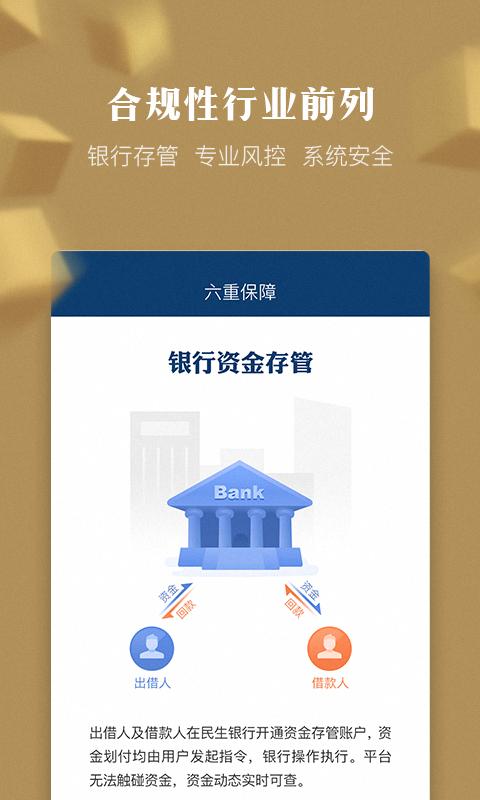 人人贷理财-应用截图