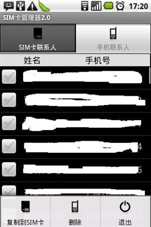 SIM卡管理器 玩工具App免費 玩APPs