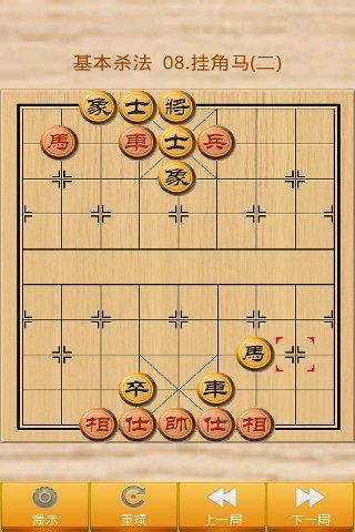 象棋小精灵|玩棋類遊戲App免費|玩APPs