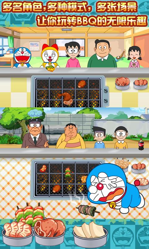 哆啦A梦BBQ|玩遊戲App免費|玩APPs