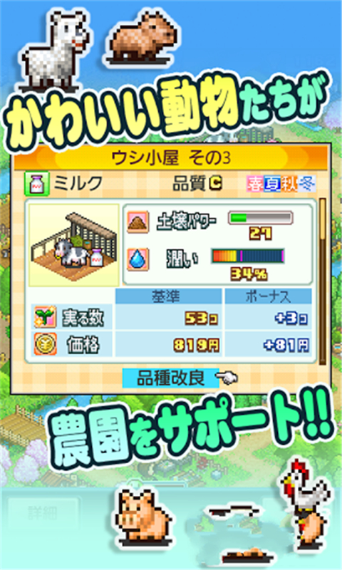 太空庄园 遊戲 App-愛順發玩APP