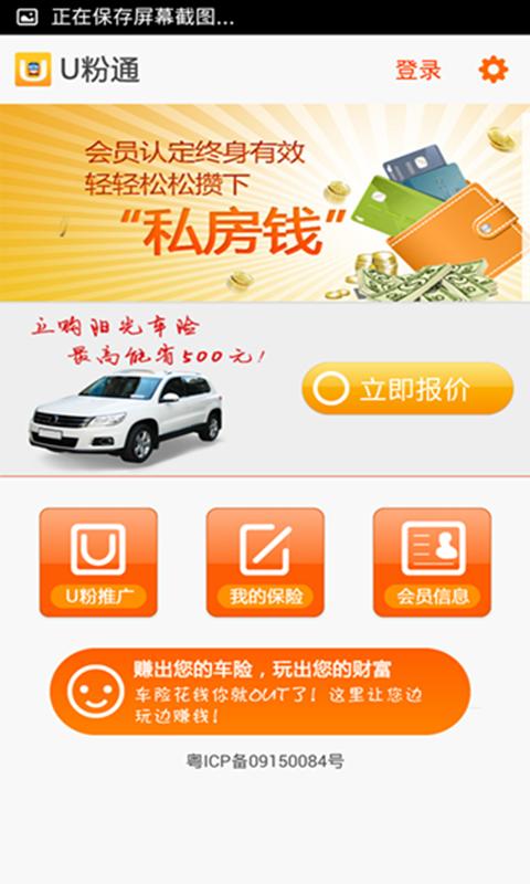 玩生活App|U粉通免費|APP試玩