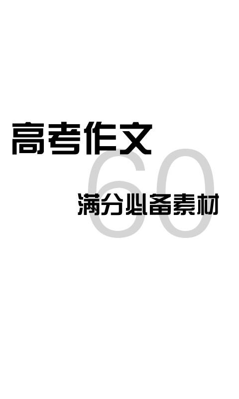 高考语文作文必备素材2014