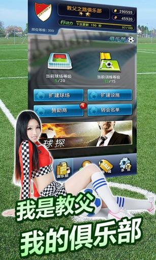 玩體育競技App|足球教父免費|APP試玩