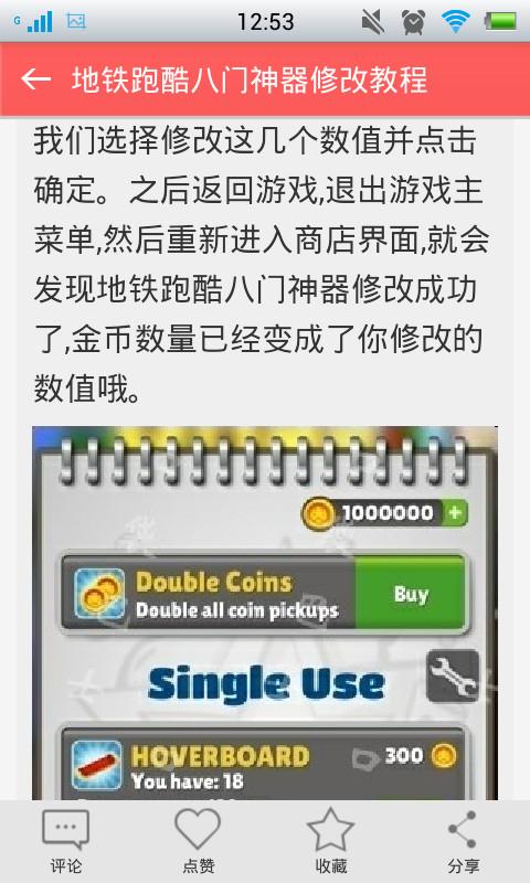玩模擬App|地铁酷跑刷金币攻略免費|APP試玩