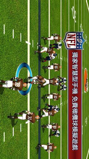热血橄榄球 NFL Pro2013