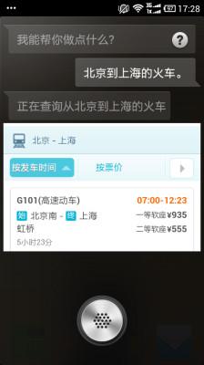 【免費工具App】科大讯飞语音引擎-APP點子