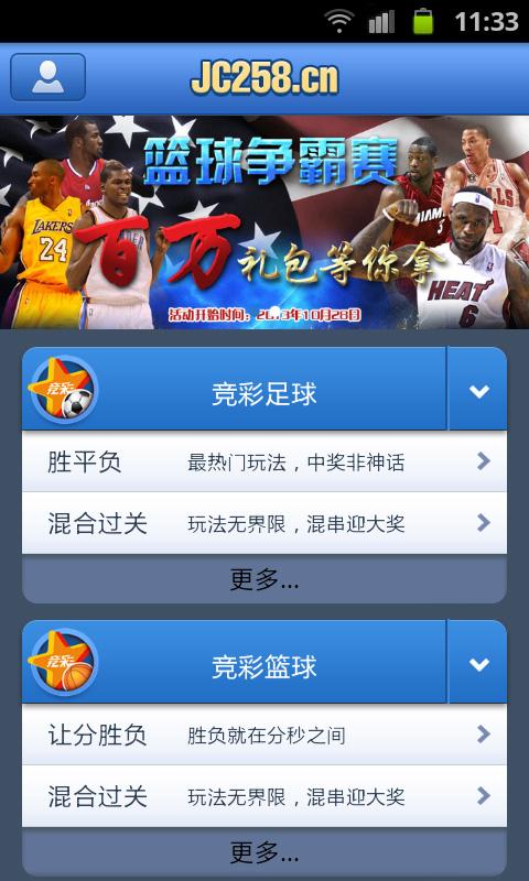 竞彩258篮球