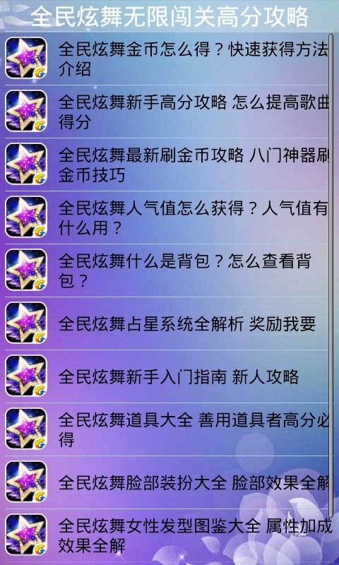 【免費模擬App】全民炫舞无限闯关高分攻略-APP點子