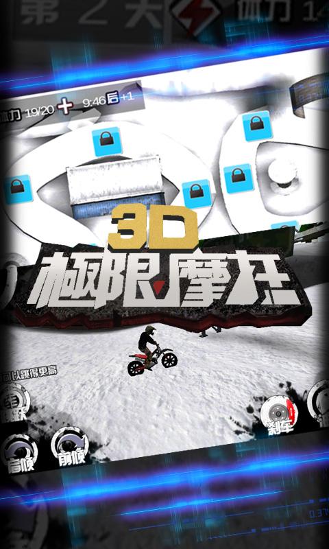 3D登山赛车2-应用截图