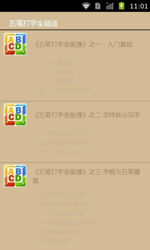 【免費生產應用App】学习五笔打字全能通-APP點子