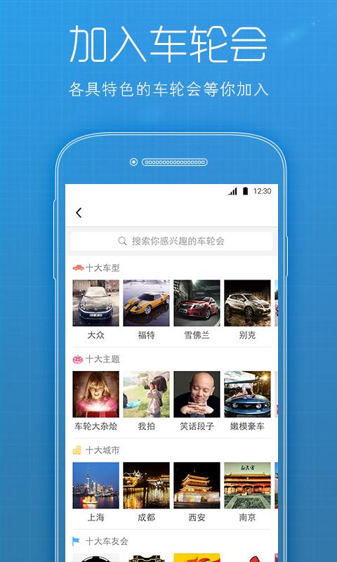 【免費生活App】车轮-车主社区-APP點子