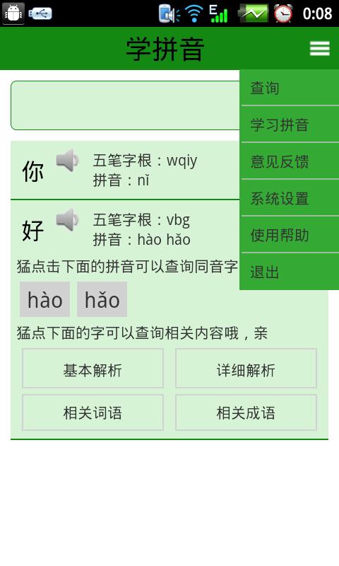 学拼音 生產應用 App-愛順發玩APP