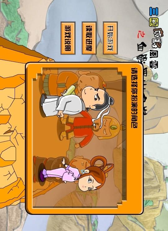 三国麻将战纪游戏 单机版
