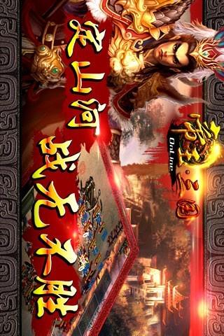帝王·三国 高清版