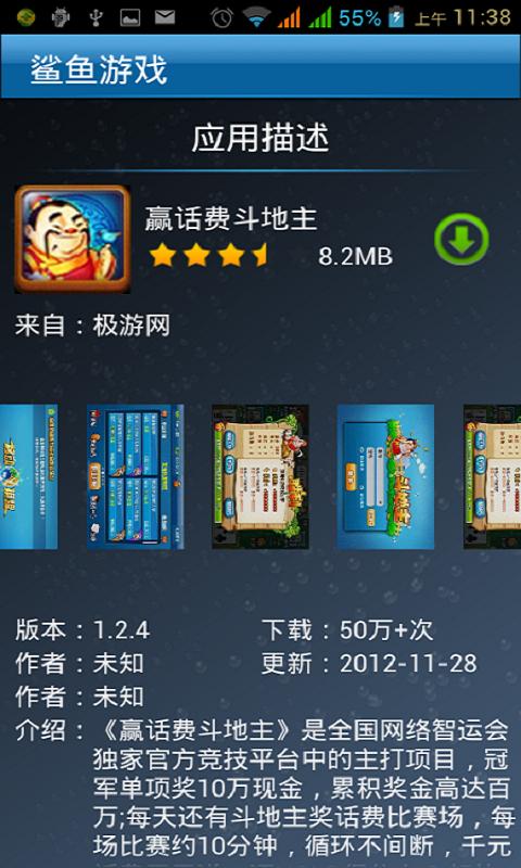 玩免費模擬APP|下載鲨鱼游戏 app不用錢|硬是要APP