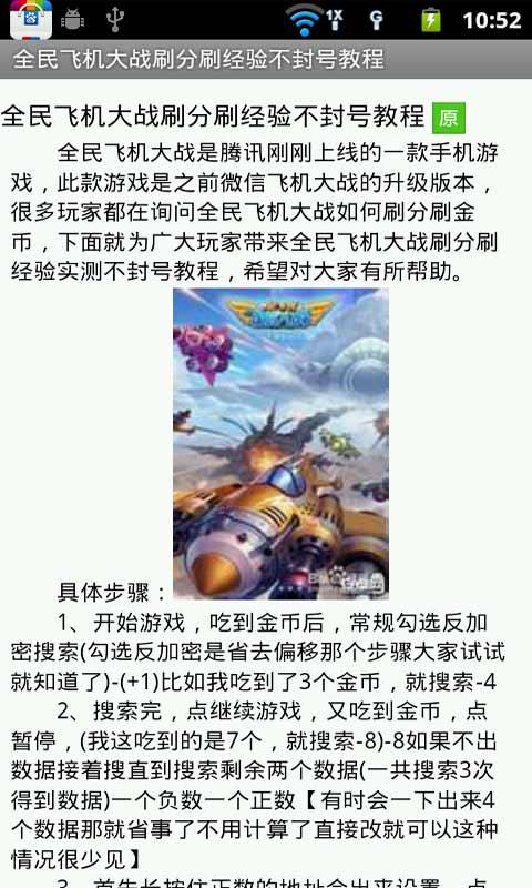 QQ同步助手教程