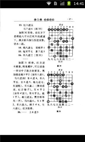 玩免費棋類遊戲APP|下載中国象棋高级教程 app不用錢|硬是要APP