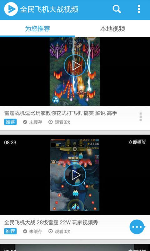 玩媒體與影片App|全民飞机大战视频免費|APP試玩