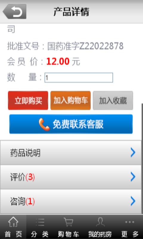 財經必備免費app推薦|药房网線上免付費app下載|3C達人阿輝的APP