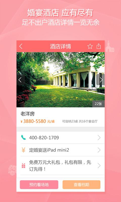 玩生活App|到喜啦-新人必备的结婚助手免費|APP試玩
