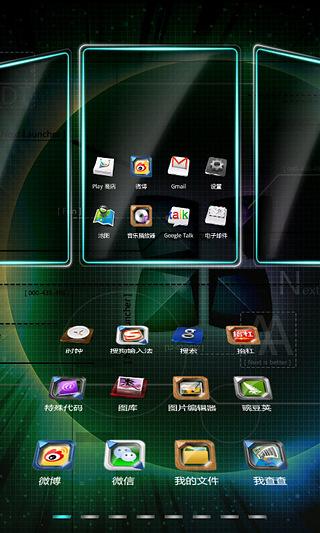 Next桌面3D美化版-应用截图