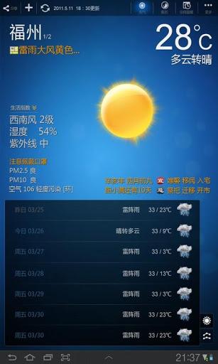 91黄历天气 HD