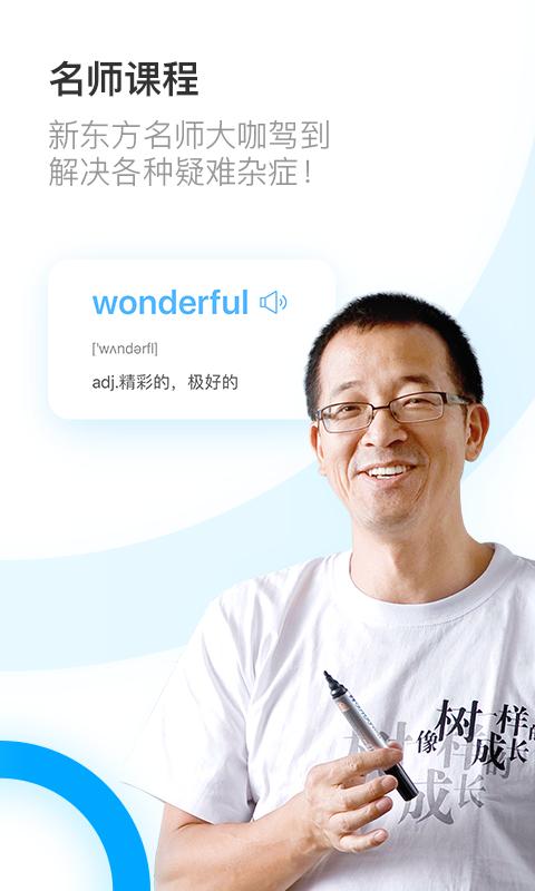 乐词-新东方背单词-应用截图