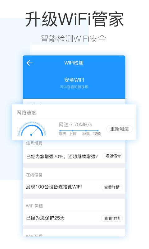 WiFi钥匙-应用截图